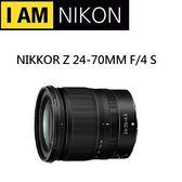 名揚數位 現貨 (分12/24期0利率) NIKON NIKKOR Z 24-70MM F/4 S 國祥公司貨 z6 z7 適用