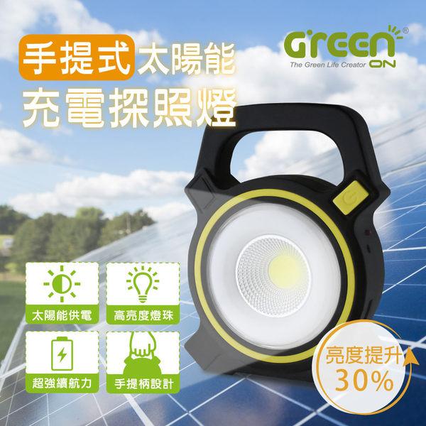 【停電必備】手提式太陽能充電探照燈 (強光露營燈、工作燈、修車燈)