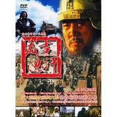 大陸劇 - 成吉思汗DVD (全30集) 巴森/薩仁高娃