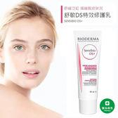 貝膚黛瑪-舒敏DS特效修護乳40ml/BIODERMA