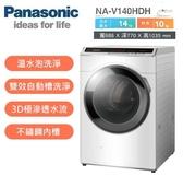 【佳麗寶】-留言享加碼折扣(Panasonic國際牌)14公斤變頻溫水洗脫烘滾筒式洗衣機【NA-V140HDH】