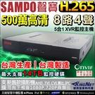監視器 SAMPO 聲寶監控 5MP 8路4聲監控主機 手機遠端 向下相容 500萬 五百萬 AHD H.265
