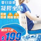 坐墊 座墊 涼墊 凝膠 椅墊 靠墊 涼爽 透氣 減壓 記憶 紓壓 柔軟 蜂窩 蜂巢 夏天 夏季 冰涼 辦公室