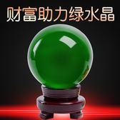 高檔綠色水晶球擺件 鎮宅招財旺運事業風水球家居裝飾品客廳擺件【七夕情人節】