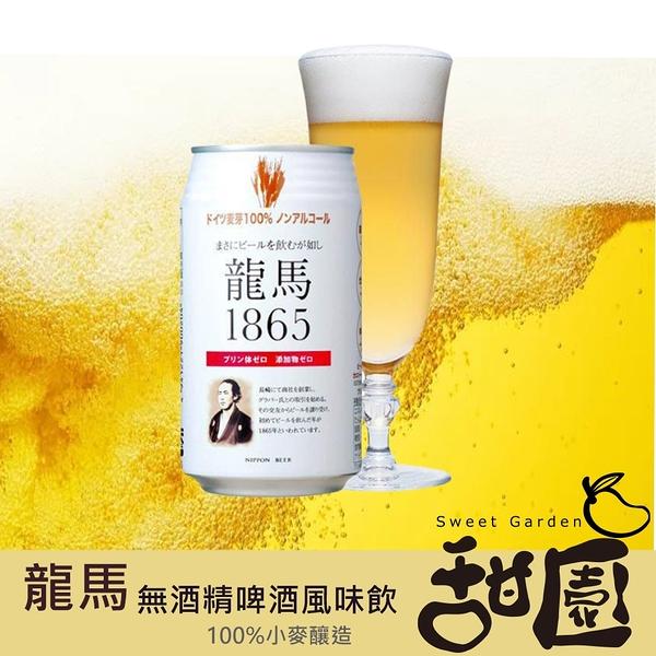 日本 龍馬1865小麥無酒精啤酒飲料350ml 甜園小舖