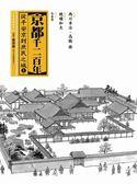 (二手書)京都千二百年(上)