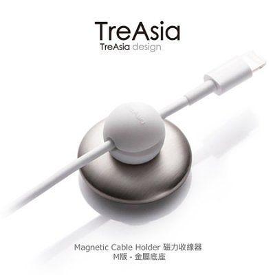 晶豪泰 分期0利率 TreAsia Magnetic Cable Holder 磁力收線器 M版-金屬底座 集線器 整線器
