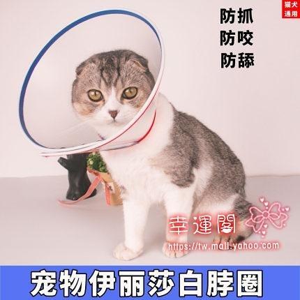 防咬圈 伊麗莎白圈 貓項圈脖圈貓咪防舔防抓咬用品寵物洗澡頭罩狗貓頭套