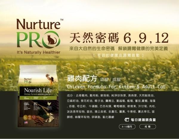 48H出貨 *WANG*美國Nurture PRO 天然密碼 低敏雞肉小貓&成貓配方5.7kg