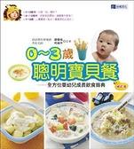 (二手書)0~3歲聰明寶貝餐(修訂版)-全方位嬰幼兒成長飲食寶典