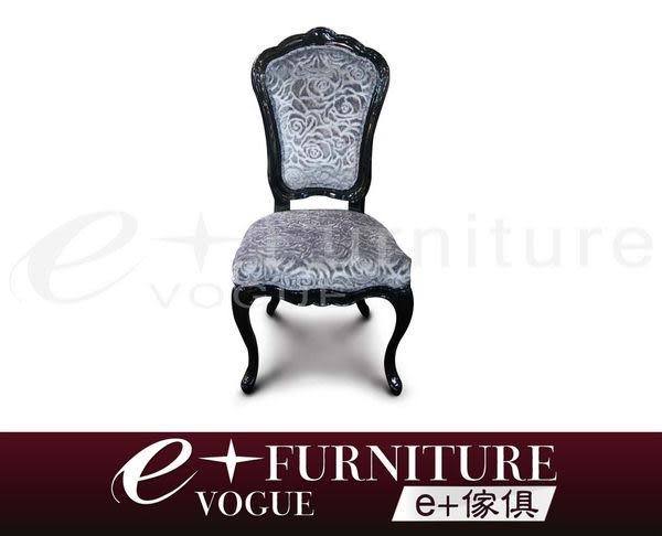 『 e+傢俱 』AC24 洛娜 Lorna 新古典 簡約雕花 手工貼箔 餐椅 | 單椅