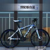 山地車自行車成人賽車30速男女變速雙碟剎雙減震學生越野單車 韓語空間 igo