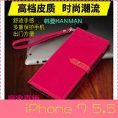 【萌萌噠】iPhone 7 Plus (5.5吋) 韓曼 時尚潮流 高檔皮質保護殼 全包防摔側翻皮套 手機套 可插卡