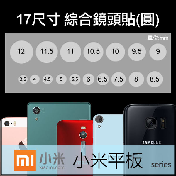 ▼綜合鏡頭保護貼 17入/手機/平板/攝影機/相機孔/小米 MIUI Xiaomi 小米平板