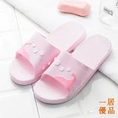 優一居 厚底拖鞋 浴室拖鞋 室內 居家 厚底 防滑 涼拖鞋