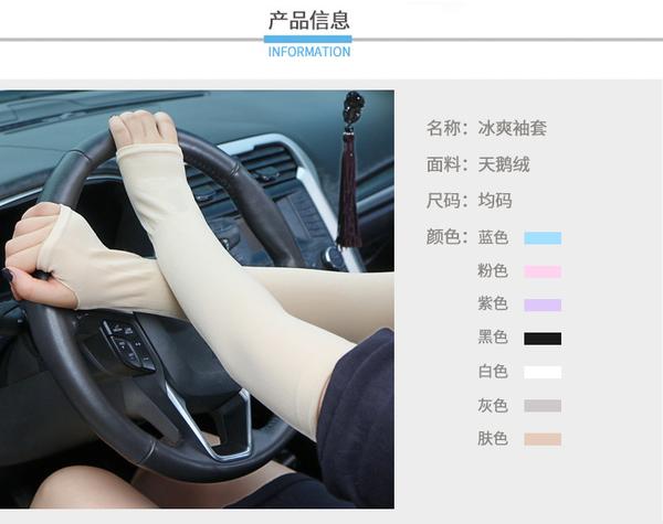 TwinS韓版冰絲涼感防曬袖套 手臂套【運動高爾夫騎車開車防曬必備】
