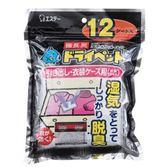 ST備長炭吸濕小包-抽屜衣櫃用(12包入)