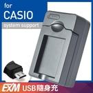 Kamera Casio NP-30 USB 隨身充電器 EXM 保固1年 QV-R3 QV-R4 R3 R4 NP30 可加購 電池