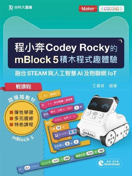 輕課程 程小奔Codey Rocky的mBlock 5積木程式趣體驗-融合STEAM與人工智慧AI及..