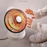 小太陽取暖器家用辦公室烤火爐迷你學生宿舍電暖器暖風機小型YYJ 青山市集