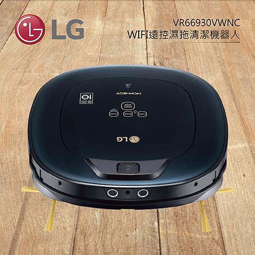 【限量優惠+分期0利率】 LG 樂金 WIFI濕拖清潔機器人 VR66930VWNC 公司貨