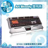 A4 Bloody 雙飛燕 B740A 光軸機械式鍵盤