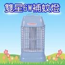 ^聖家^雙星新安規6W電子捕蚊燈 TS-195 【全館刷卡分期+免運費】