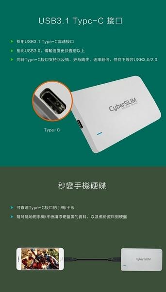 CyberSLIM    固態硬碟外接盒SSD USB3.1 Type-C   M2R