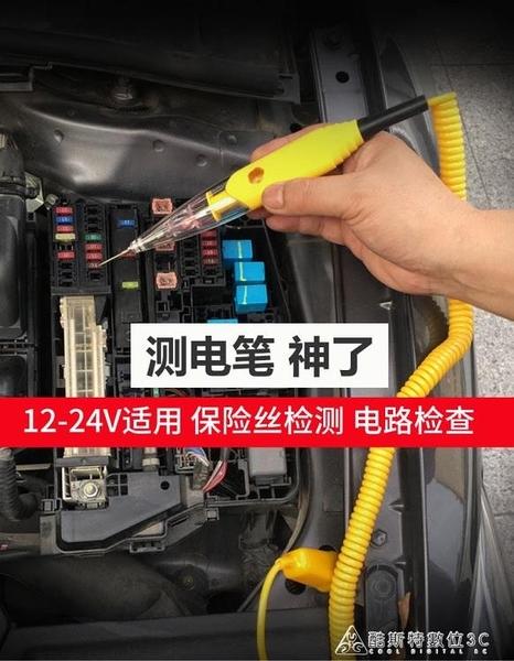 汽車測電筆保險絲檢測電路線路筆檢查12V24V車用多功能試燈驗電筆 交換禮物