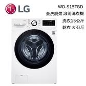 【結帳再折+分期0利率】LG 樂金 WD-S15TBD 洗衣15公斤 乾衣8公斤 WiFi 滾筒洗衣機 蒸洗脫烘 冰磁白