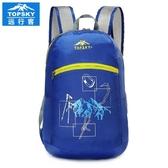 登山包 Topsky皮膚包輕便雙肩包男女戶外登山旅行折疊包可收納雙肩背包 8號店WJ