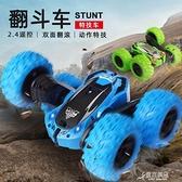 玩具車 越野遙控四驅特技車帶酷炫燈光 2.4G特技雙面車遙控玩具包電