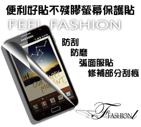 【Feel時尚】亮面抗刮保護貼 HTC Butterfly 蝴蝶機 X920d  靜電吸附保護貼