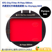 STC Clip Filter IR Pass 590nm 內置型紅外線通過濾鏡 for Olympus M43 公司貨