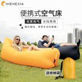 懶人充氣沙發床戶外便攜式折疊空氣午休床露營沙灘單人氣墊床ZMD 免運快速出貨