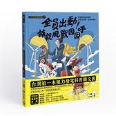 小學生跨領域閱讀知識+01全員出動!捕捉風獸因因呼:看身懷絕技的團隊建造台灣第一座離岸風場