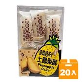 海龍王 土鳳梨酥-珍珠奶茶210g(20入)/箱 【康鄰超市】