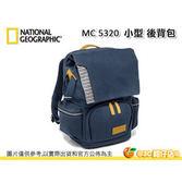 國家地理 NG MC5320 5320 小型 雙肩 後背包 地中海系列 1機2鏡 13吋筆電