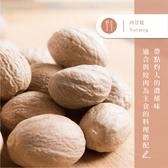 【味旅嚴選】|肉荳蔻|Nutmeg|荳蔻系列|50g