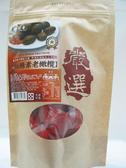 九龍齋~紅辣素老橄欖180公克/包(全素)