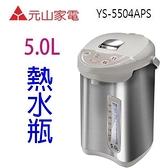 【南紡購物中心】元山 YS-5504APS  5公升單溫微電腦熱水瓶