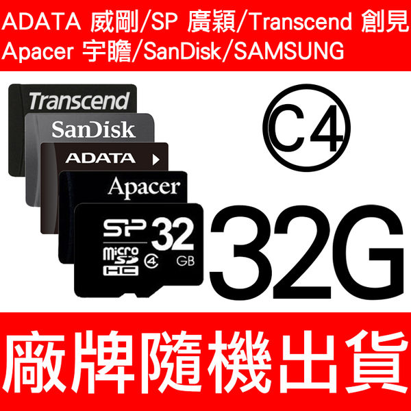 ▼ADATA 威剛/SP/Apacer/創見/SanDisk/Micro SD/T-Flash 32G/TF 32GB/Class4 記憶卡  隨機廠牌出貨(一入)