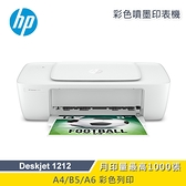 【HP 惠普】Deskjet 1212 輕巧亮彩噴墨印表機