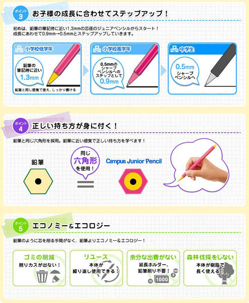 KOKUYO Junior六角自動鉛筆 1.3mm(日本星光限定版)