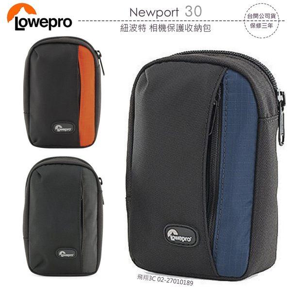 《飛翔3C》LOWEPRO 羅普 Newport 30 紐波特 相機保護收納包〔公司貨〕腰掛相機袋 手機袋 防水防塵