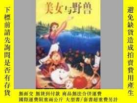 二手書博民逛書店罕見美女與野獸Y25747 (美)A.L.辛格(A.L.Sing