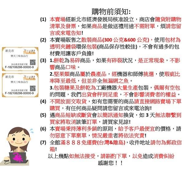 特飽仁自然開開心果-奶香 500g【2019040944003】(食尚招牌)