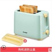 吐司機 東菱烤面包機家用片面包烤土司早餐機小型迷你多士爐全自動吐司機 LX220V