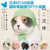 ~ KITAN 扭蛋貓咪專屬頭巾P7 小偷粉色篇~Norns 貓泥棒頭套偽裝小偷寵物裝飾奇