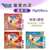 *WANG*Foodinnova《ToroToro 寵愛肉泥-量販包》15gX25條/包 三種口味可選擇 貓咪零食